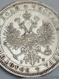 Рубль 1878 года., фото №4