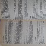 Домашнее печенье и десерты 1992р., фото №5