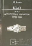 Каталог монет Древнерусского государства 3-13 века