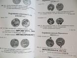 Каталог монет Древнерусского государства 3-13 века фото 4