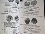 Каталог монет Древнерусского государства 3-13 века фото 5