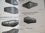 Каталог монет Древнерусского государства 3-13 века фото 8