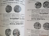 Каталог монет Древнерусского государства 3-13 века фото 9
