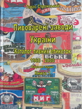 Книга 1 Пивоварені заводи України Каталог пивних етикеток 1960-2000