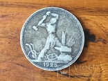 Серебряный полтинник 1925 года, фото №2