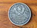 Серебряный полтинник 1925 года, фото №3