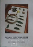 Каталог антиных монет Скифии, Березани, Никония, Тиры, Керкинитиды