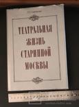 """""""Театральная жизнь старинной Москвы.Эпоха,быт,нравы"""", фото №2"""