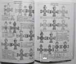 Аверс № 3. Царские награды, знаки, жетоны и атрибутика/В. Д. Кривцов/1997, фото №6