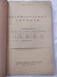 Автомобильные тормоза 1940 год, фото №4