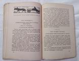 Занимательная механика 1930 года, фото №8