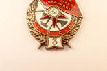 """Орден """"Красного знамени"""" 3-ое награждение, фото №4"""