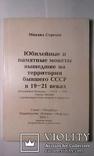 Юбилейные и памятные монеты вышедшие на территории бывшего СССР в 19-21 в.тир.1 тыс., фото №4