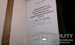 Юбилейные и памятные монеты вышедшие на территории бывшего СССР в 19-21 в.тир.1 тыс., фото №5