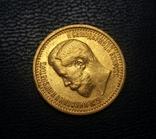 7 рублей 50 копеек 1897, фото №4
