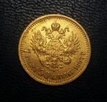 7 рублей 50 копеек 1897, фото №5