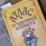 Атлас кулинарной мудрости, фото №2