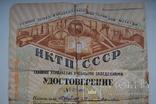"""Удостоверение НКТП СССР """" Модельщика """". 1937 год, фото №5"""