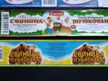 Этикетки от тушёнки (3 шт), фото №4