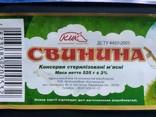Этикетки от тушёнки (3 шт), фото №8