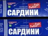 Этикетки от сардины (2 шт)  ГСТУ 15-70-2001, фото №3