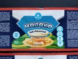 Этикетки от сгущённого молока 0,950 (3 шт)  ДСТУ, фото №3