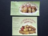 Этикетки от солёных бочковых помидоров и огурцов, фото №2