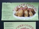 Этикетки от солёных бочковых помидоров и огурцов, фото №3