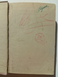 Новый англо-немецкий словарь 1926, фото №3