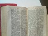 Новый англо-немецкий словарь 1926, фото №6