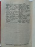 Новый англо-немецкий словарь 1926, фото №7