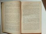 Коррозия и химически стойкие материалы 1953, фото №8