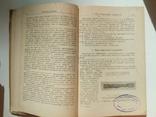 Коррозия и химически стойкие материалы 1953, фото №11