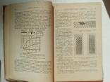 Коррозия и химически стойкие материалы 1953, фото №13
