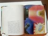 """Тепловая защита. Полежаев, Юрьевич. """"Энергия"""", 1976, фото №9"""