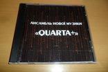 Диск CD сд ансамбль новой музыки Quarta+, фото №3