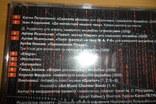 Диск CD сд ансамбль новой музыки Quarta+, фото №6
