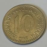 Югославія 10 динарів, 1985