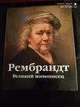 Большой богато иллюстрированный альбом Рембрандт, фото №2