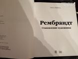 Большой богато иллюстрированный альбом Рембрандт, фото №6