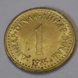 Югославія 1 динар, 1983 фото 1