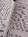 Нумизматический словарь 1975 В.В.Зварич, фото №6