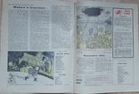 Журнал Крокодил 1980 год, фото №5