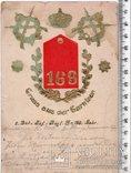 Первая мировая. 169 полк. (3), фото №2