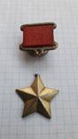 Звезда героя советского союза  (копия), фото №2