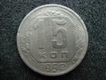 15 копеек 1952 года, фото №2