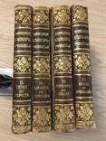 Энциклопедический словарь, Гранат. 4 Тома, фото №2