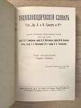 Энциклопедический словарь, Гранат. 4 Тома, фото №9