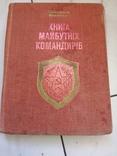 Книга майбутніх командирів