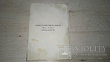 Прибор Одонтосенсиметр ОСМ-50, фото №5